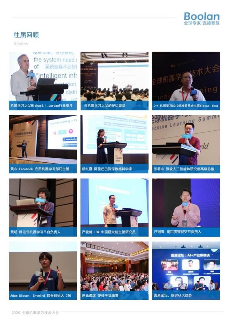 2020 全球机器学习技术大会_邀请函_03.jpg