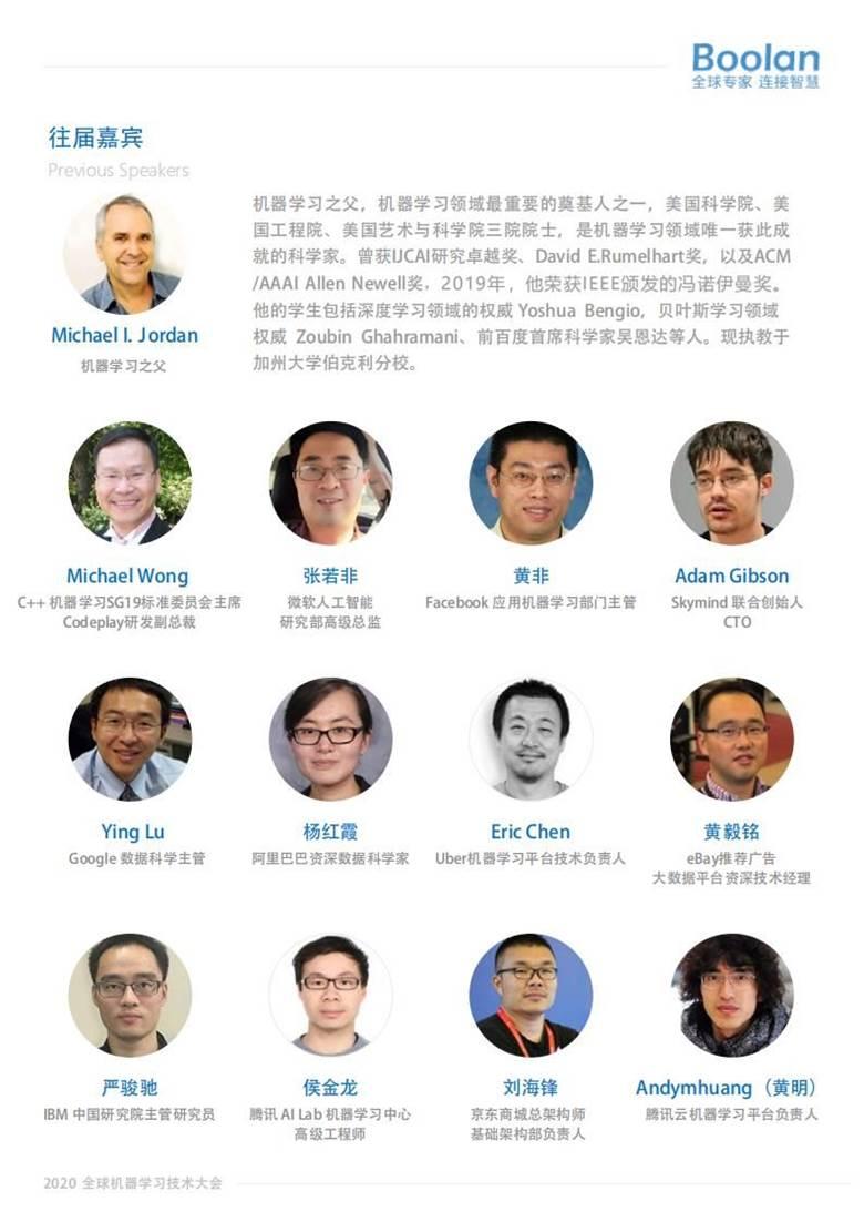 2020 全球机器学习技术大会_邀请函_04.jpg