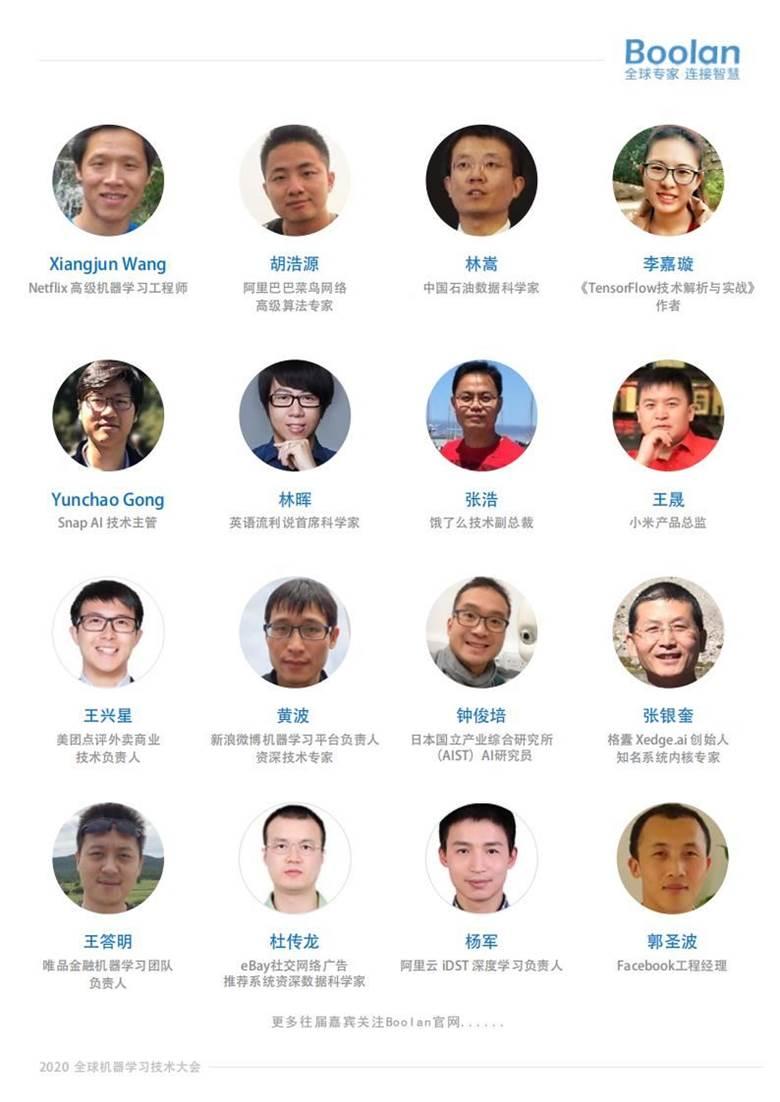 2020 全球机器学习技术大会_邀请函_05.jpg