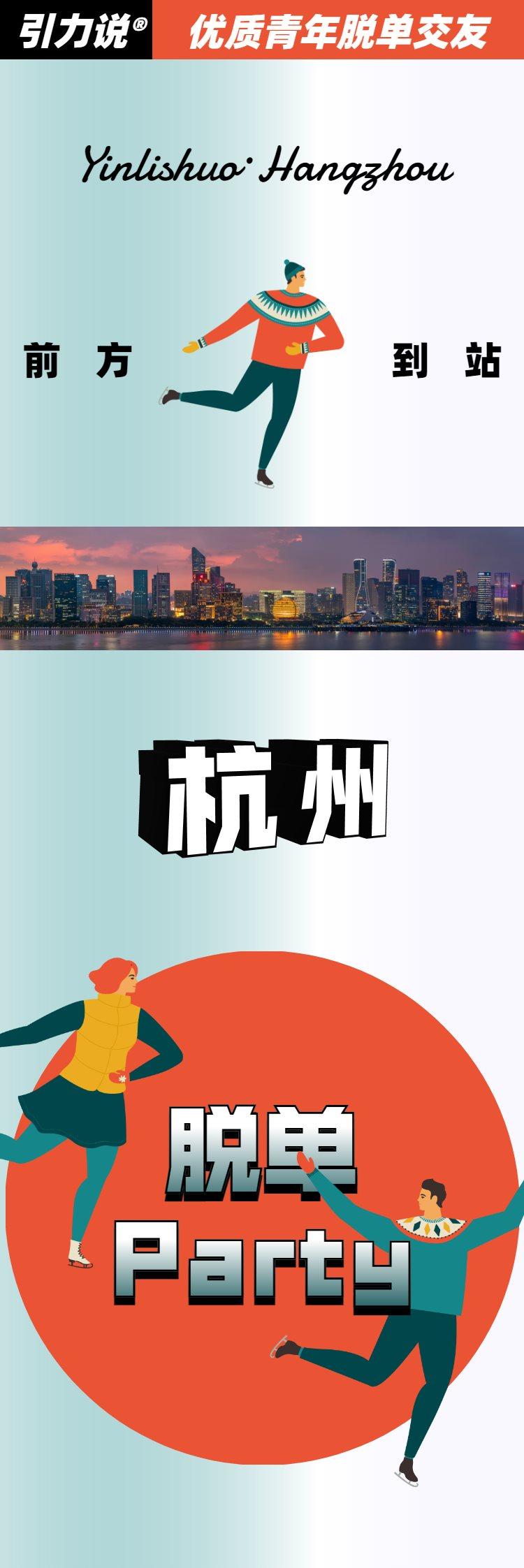 3.14  杭州-1.png