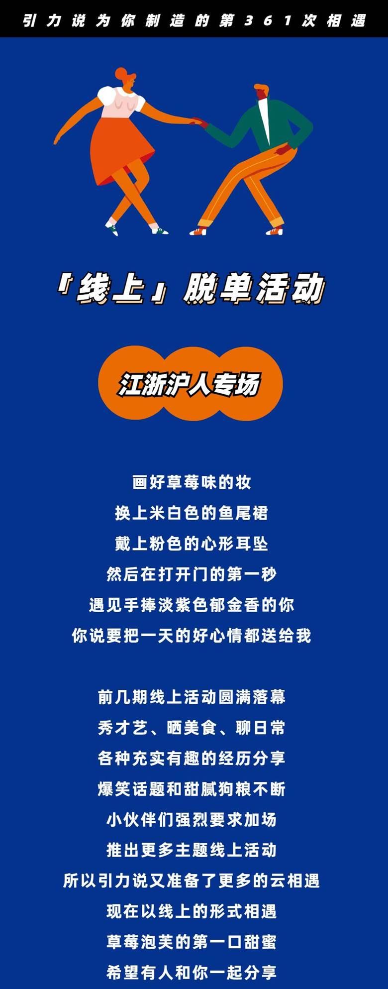 5.17苏州优质青年专场-1.png