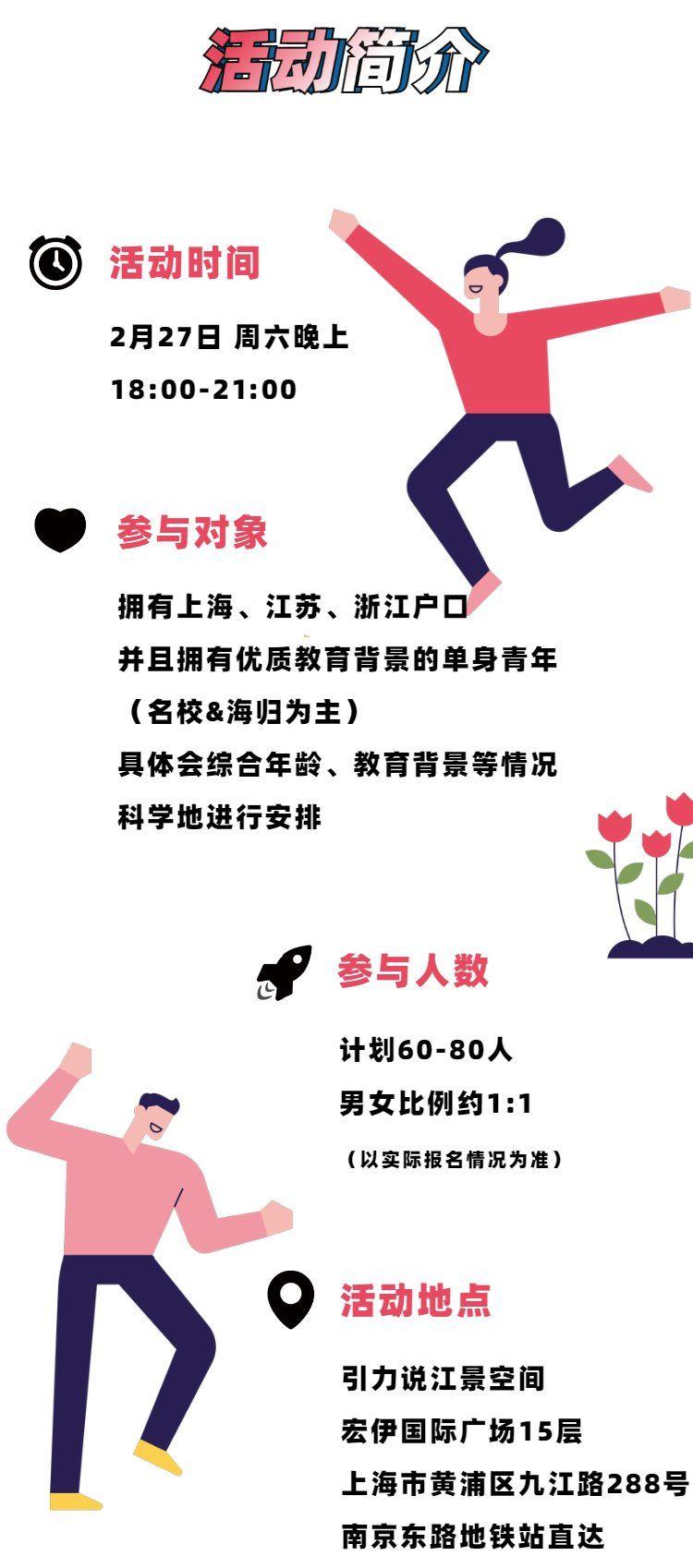 2.27 线下江浙沪-3.png