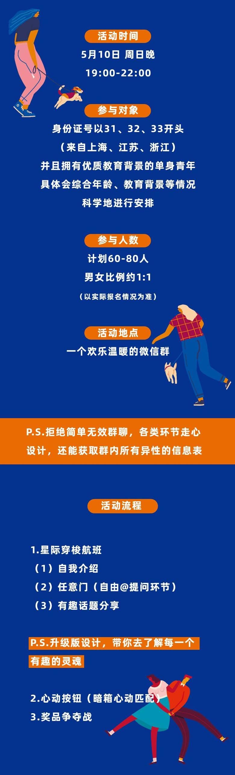 5.17苏州优质青年专场-3.png
