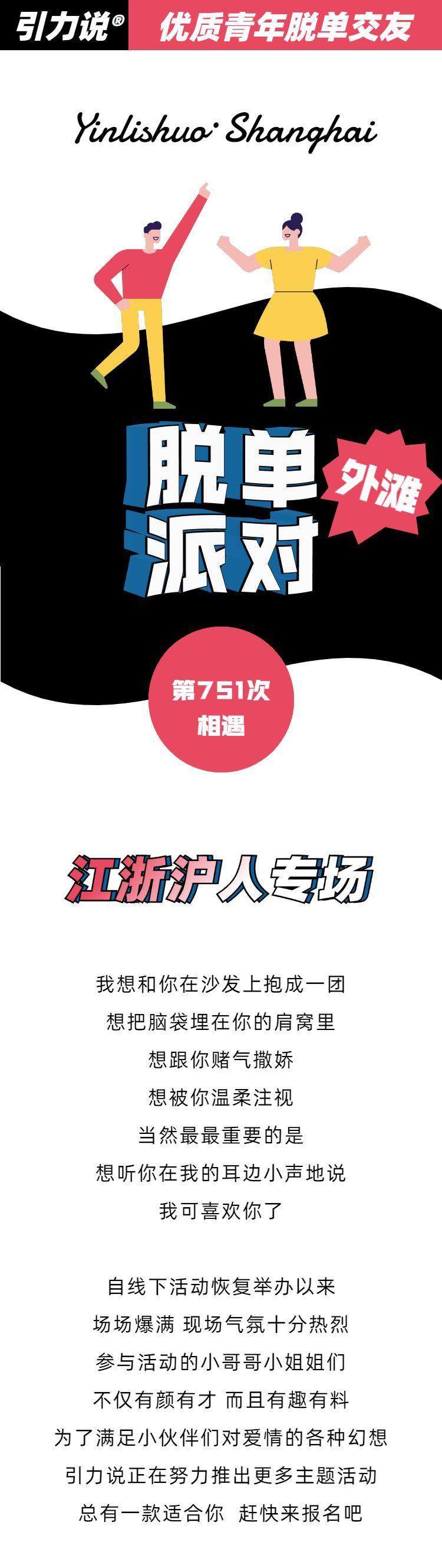 2.27 线下江浙沪-1.png