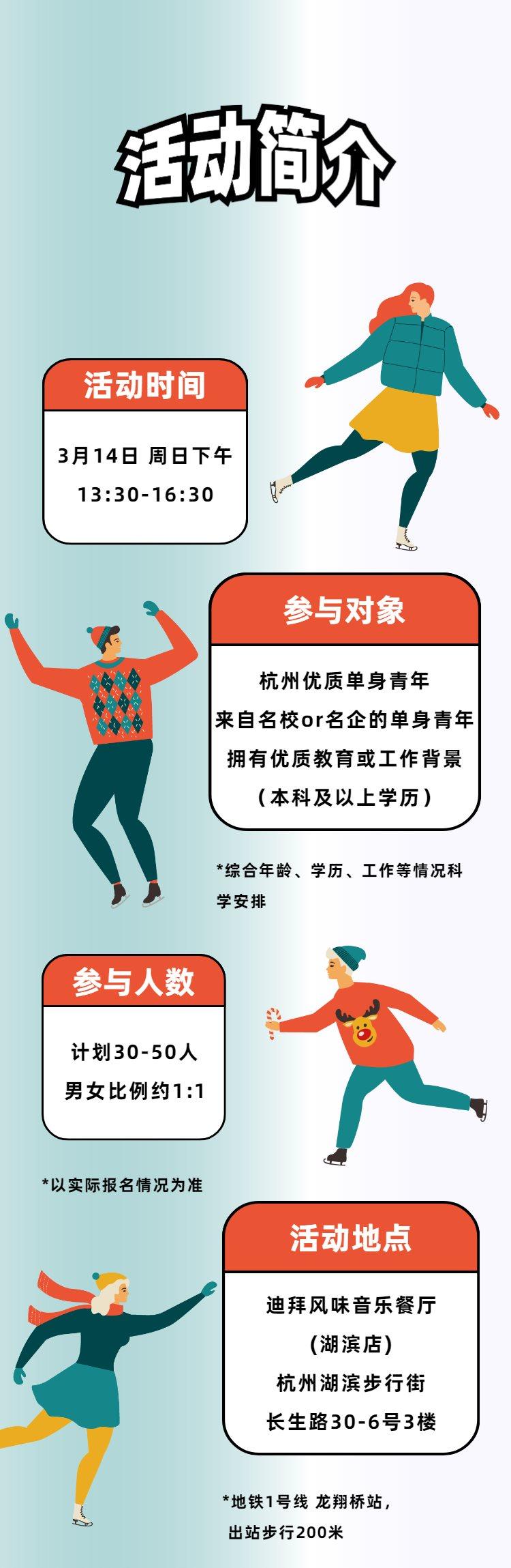 3.14  杭州-4.png
