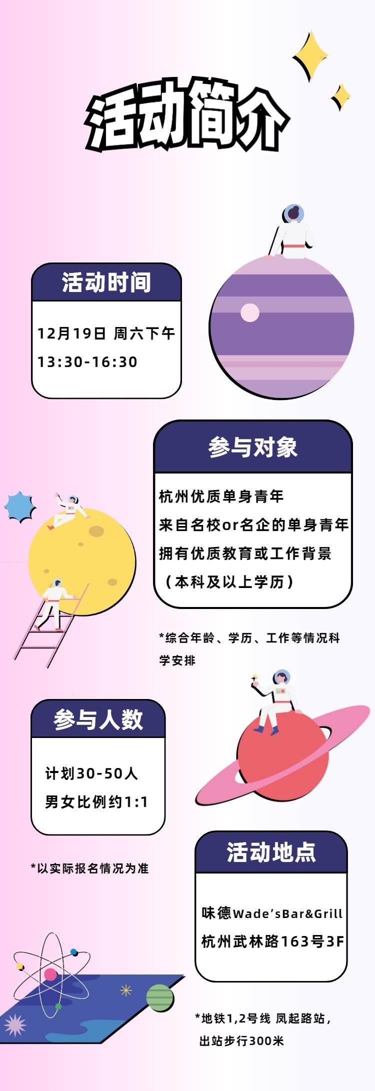 12.19_杭州-4.png