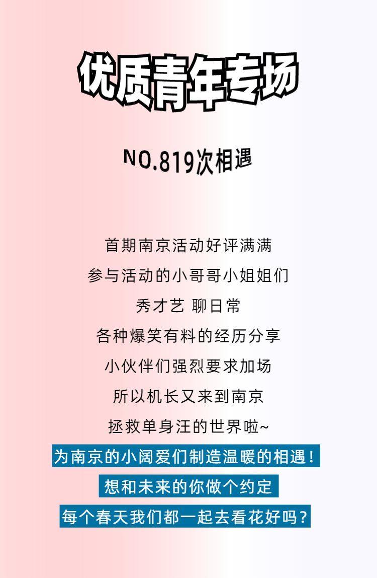 4.18 南京-2.png