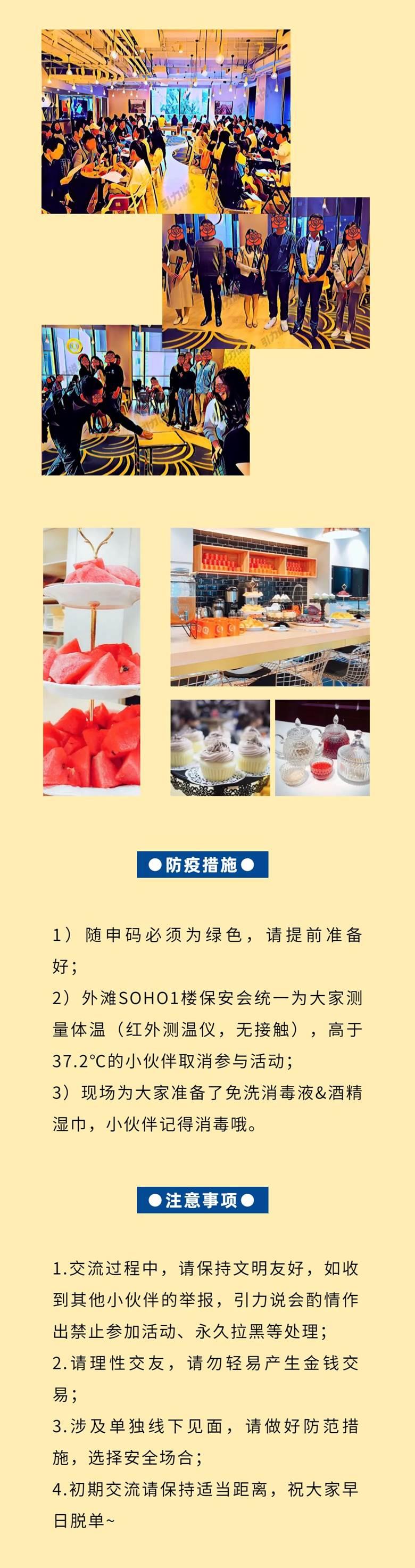 8.9 江浙沪(线下)-6.png