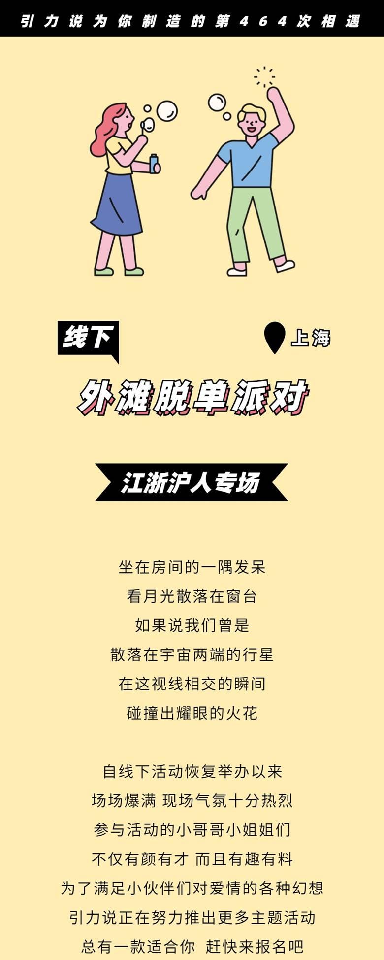 8.9 江浙沪(线下)-1.png
