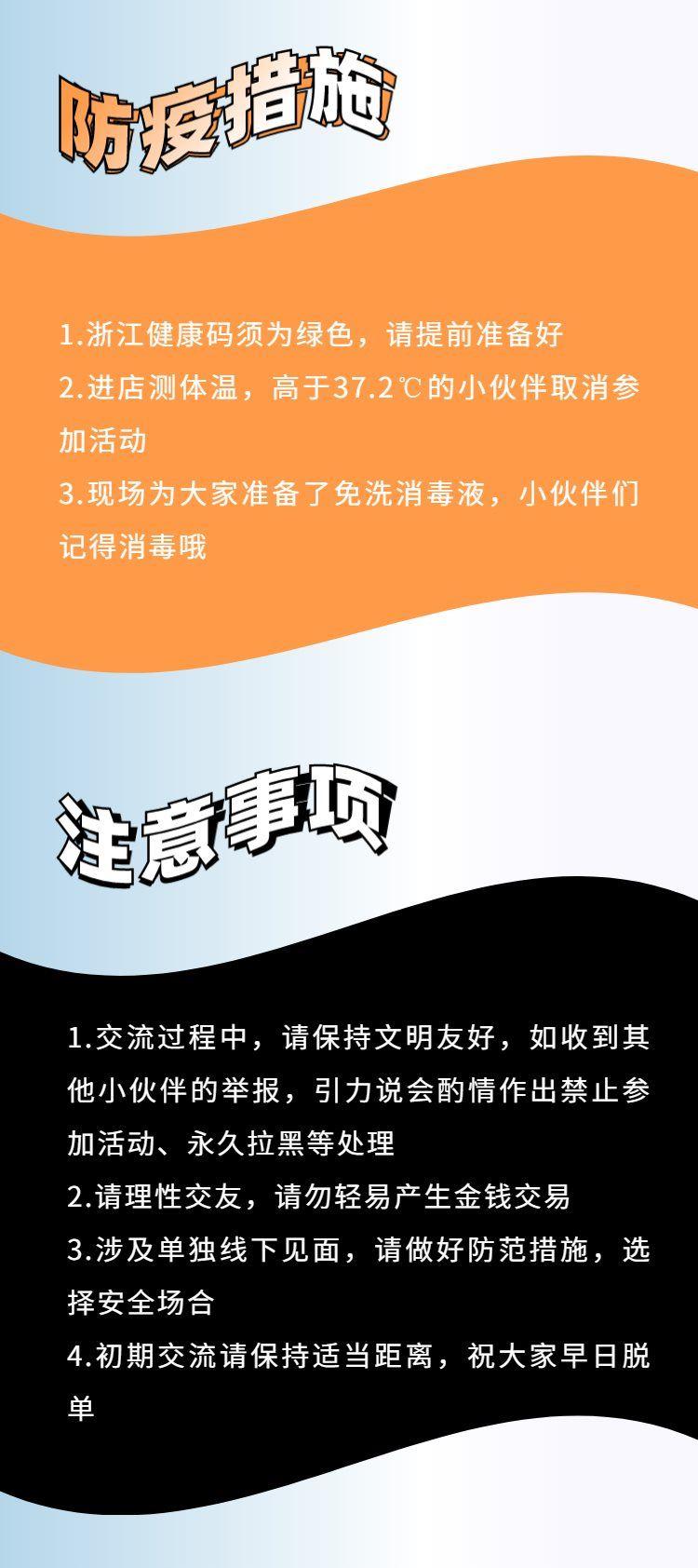 1.16_杭州-14.png