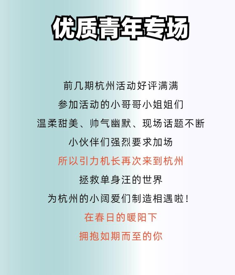 3.14  杭州-2.png