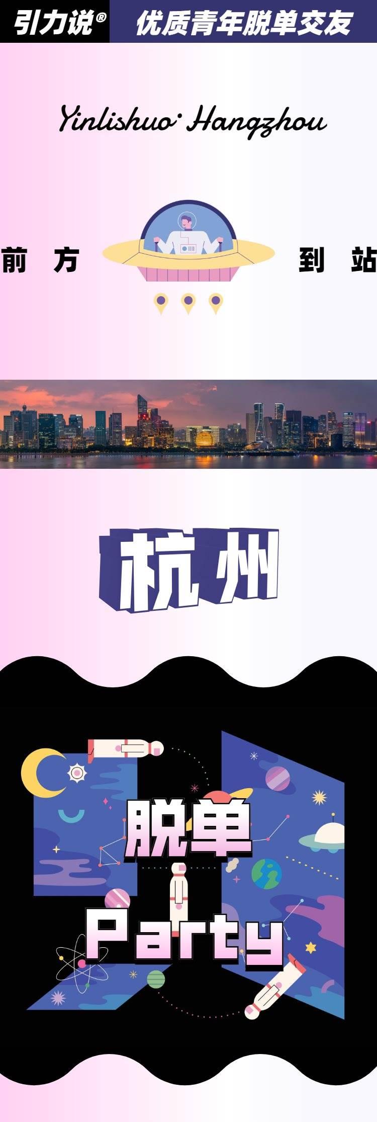 12.19_杭州-1.png