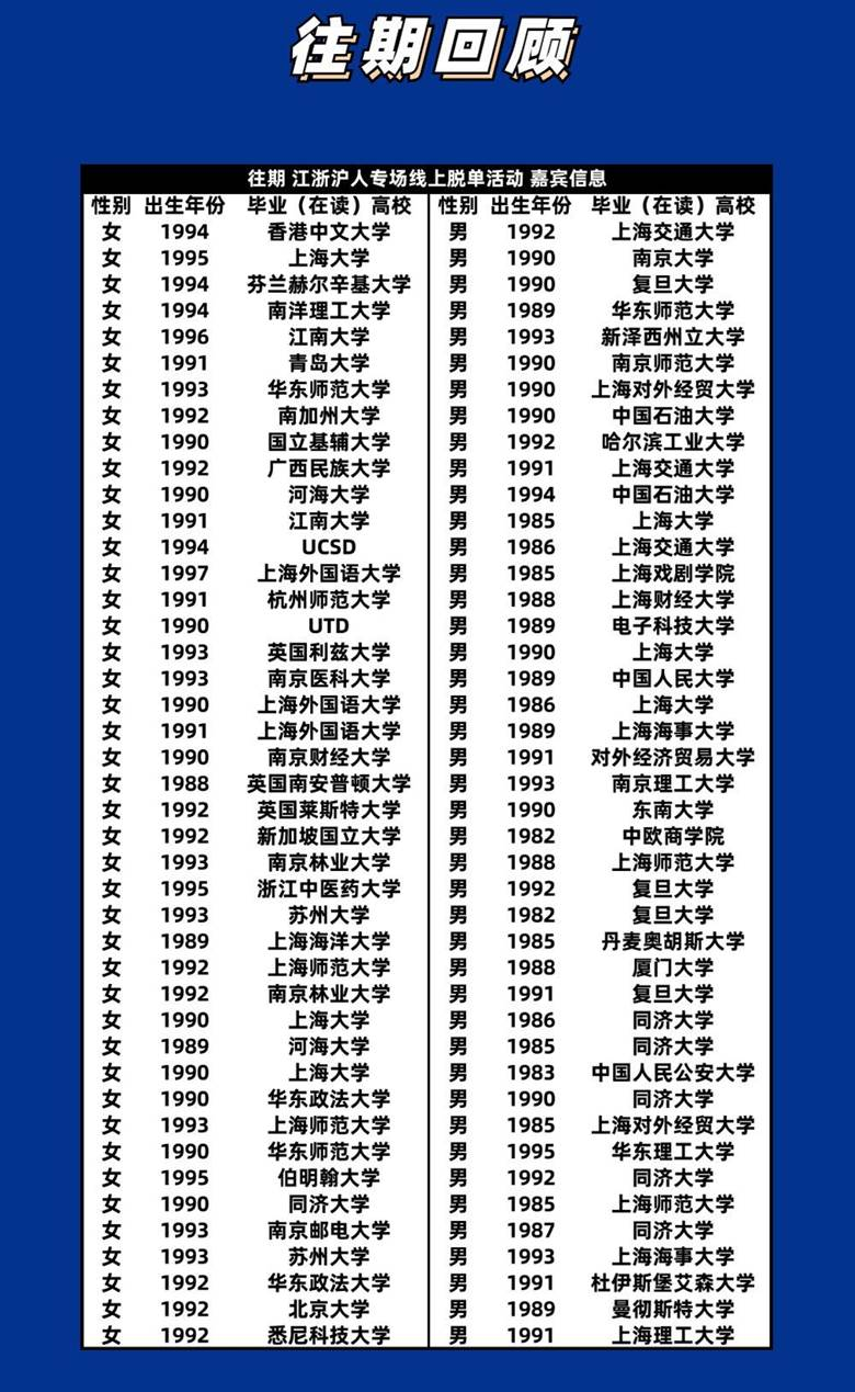 5.17苏州优质青年专场-4.png
