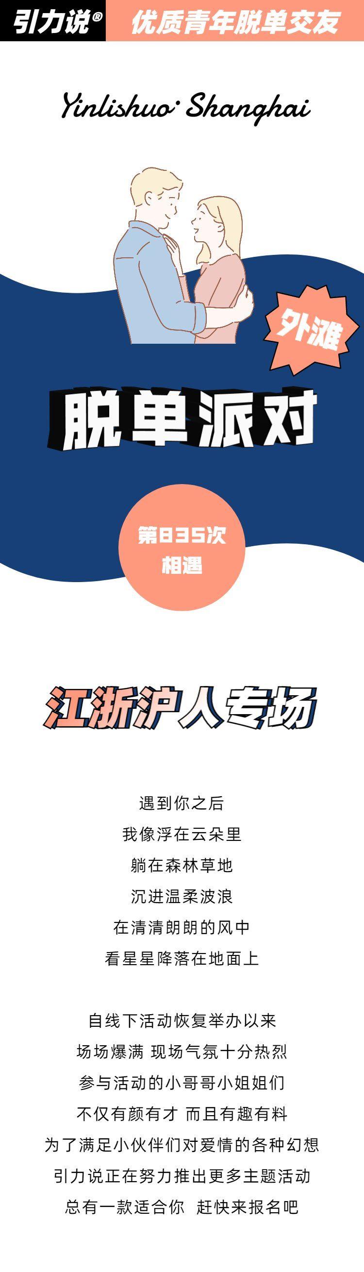 4.24 江浙沪-1.png