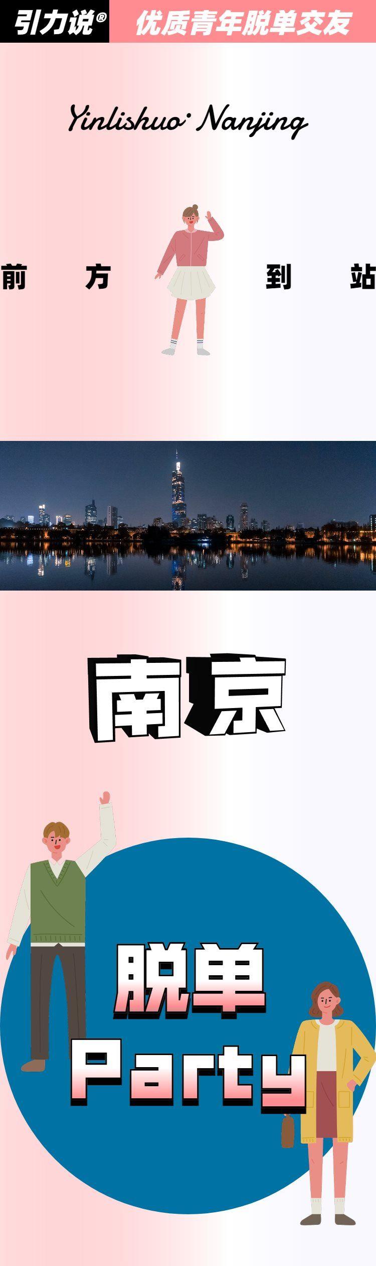 4.18 南京-1.png