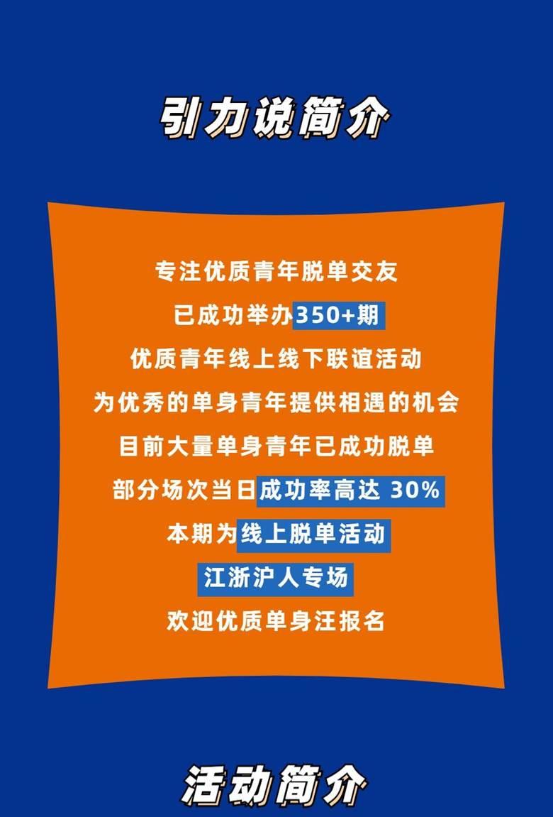 5.17苏州优质青年专场-2.png