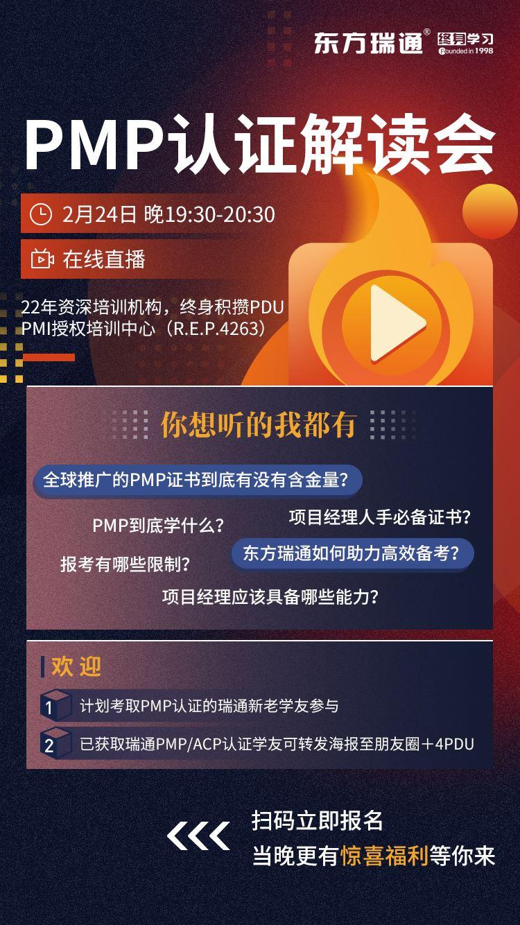 PMP认证解读会海报.jpg