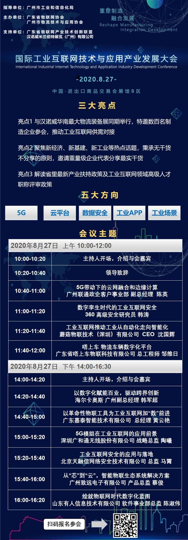 8.27大会议程.png
