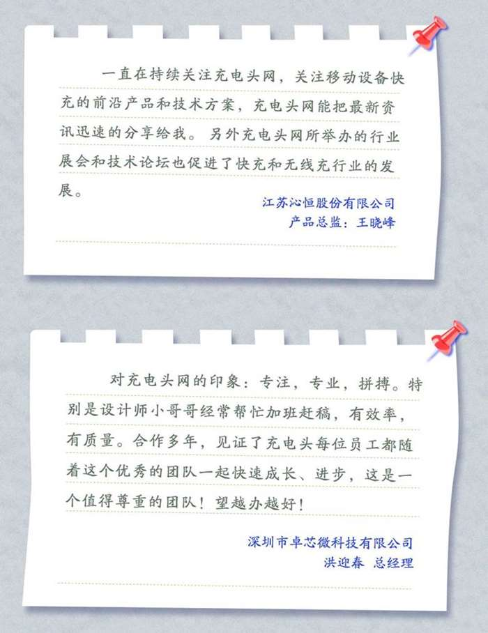 粉丝说 (10).jpg