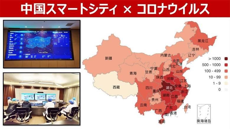 中国スマートシティ×コロナウイルス_01.jpg