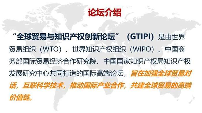 01-全球贸易与知识产权创新论坛介绍(广州)_03.jpg