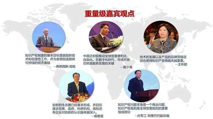 01-全球贸易与知识产权创新大发牛牛怎么玩论坛 介绍(广州)_12.jpg