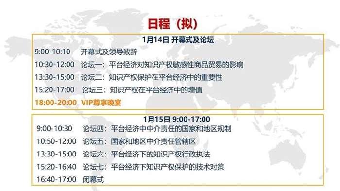 01-全球贸易与知识产权创新大发牛牛怎么玩论坛 介绍(广州)_09.jpg