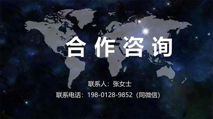 01-全球贸易与知识产权创新大发牛牛怎么玩论坛 介绍(广州)_14.jpg