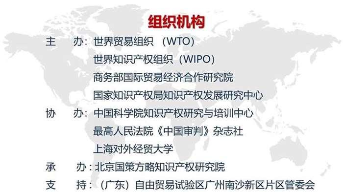 01-全球贸易与知识产权创新大发牛牛怎么玩论坛 介绍(广州)_04.jpg
