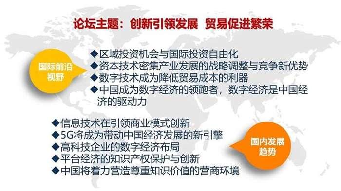 01-全球贸易与知识产权创新大发牛牛怎么玩论坛 介绍(广州)_08.jpg