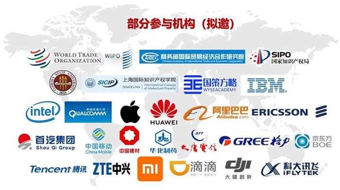 01-全球贸易与知识产权创新论坛介绍(广州)_13.jpg