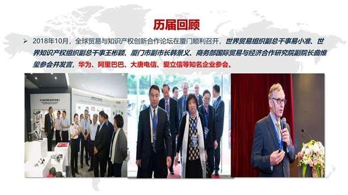 01-全球贸易与知识产权创新论坛介绍(广州)_06.jpg