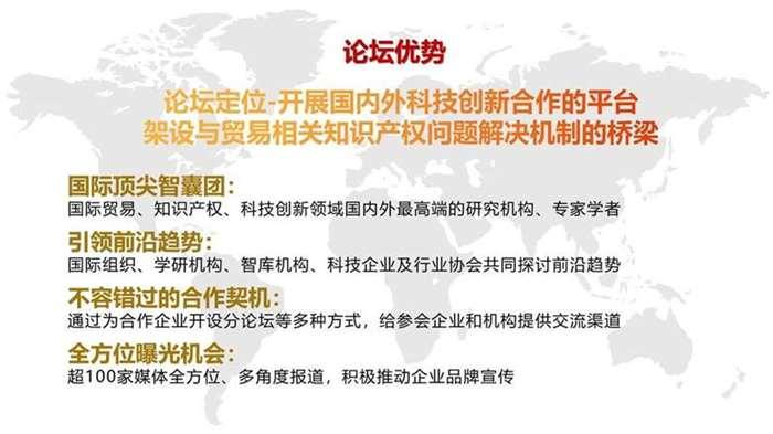01-全球贸易与知识产权创新论坛介绍(广州)_05.jpg