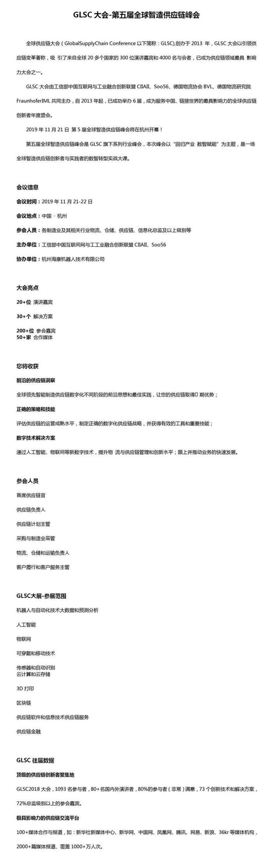 2019全球智造供应链峰会-11.21邀请函.jpg