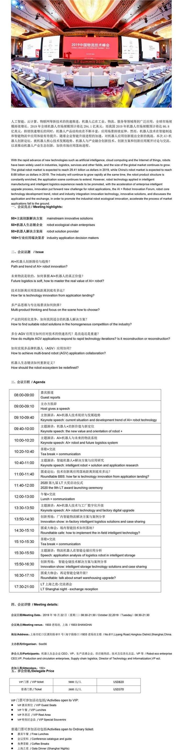 2019AI+机器人创新论坛相关文案-昭雪 思琪 赵乐(4).jpg