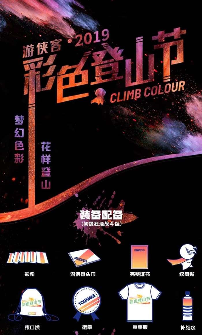 彩色登山节包装图_01.jpg