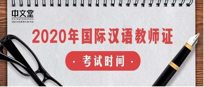 2020考试时间.png