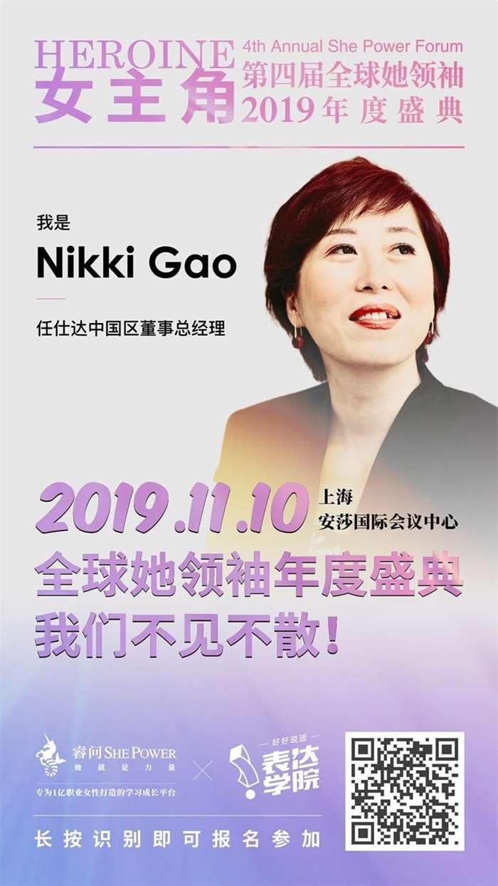 Nikki Gao.jpg