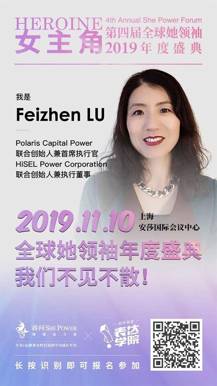 Feizhen Lu.jpg