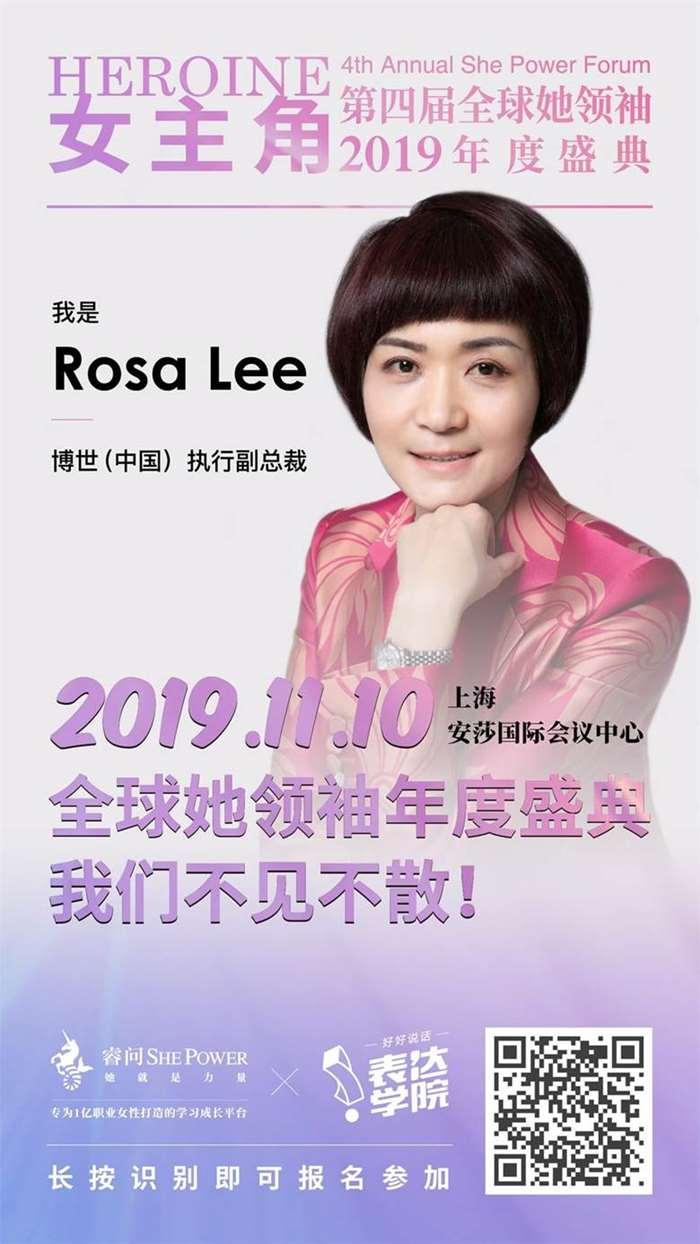 Rosa Lee.jpg