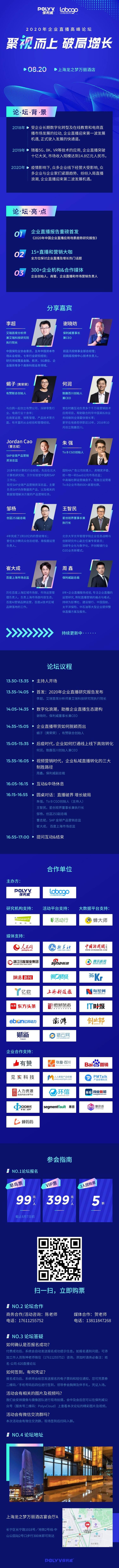 2020730高峰论坛长图.png