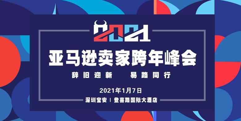2021亚马逊卖家跨年峰会-1.jpg