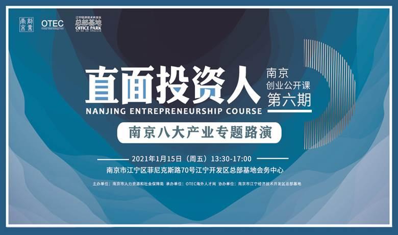 南京创业公开课第六期.jpg