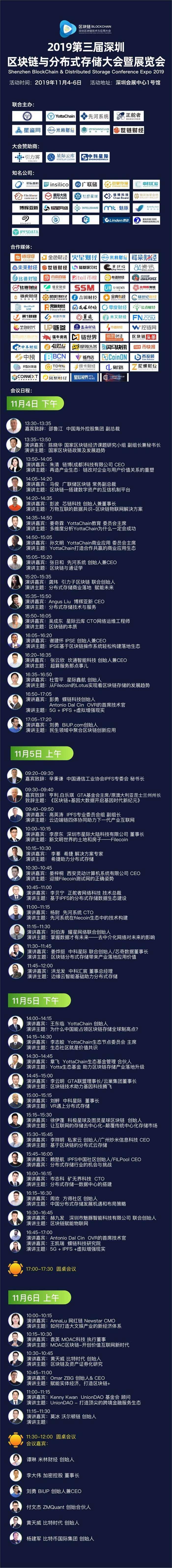 2019第三届深圳 区块链与分布式存储大会暨展览会 .jpg