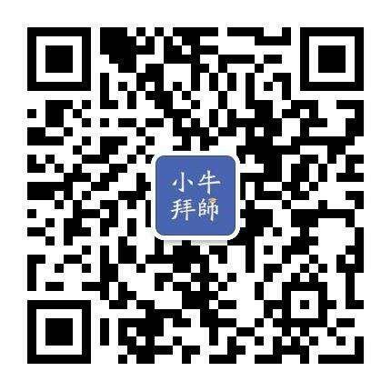 小牛拜师 (个人微信二维码) (2).jpg