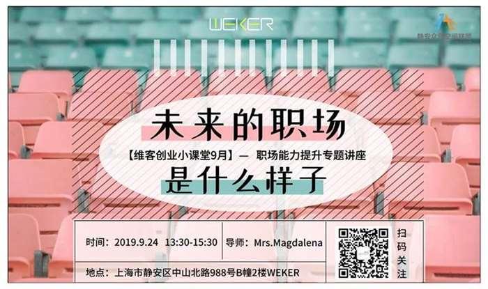 活动行海报_自定义cm_2019.09.17.jpg