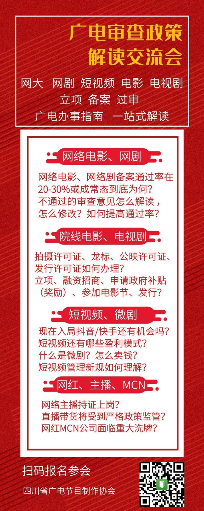 广电审查政策解读交流会.png