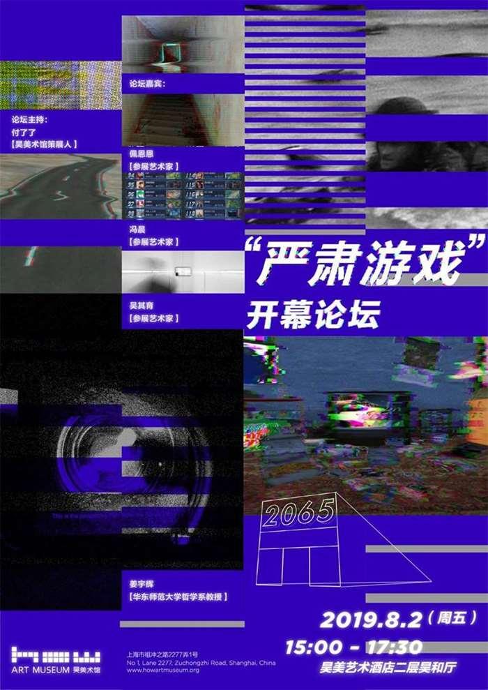 严肃游戏海报_开幕论坛.jpg