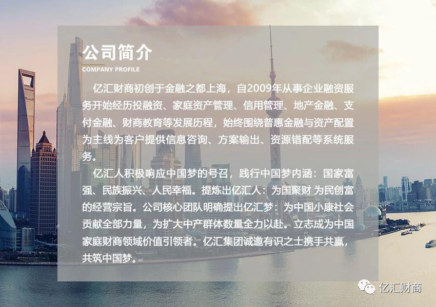 亿汇财商介绍.jpg