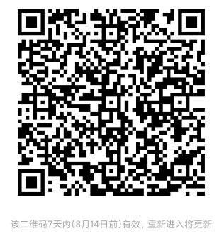 微信图片_20200804180337.png